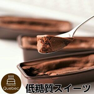 低糖質スイーツ/砂糖不使用糖質&低カロリーなのにほど良い甘さ♪ 低糖質カップショコラ 3個セット