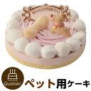 誕生日ケーキ バースデーケーキ ワンちゃん用 犬用 ネコちゃん用 記念日ケーキ ストロベリー ペットケーキ ジャペル