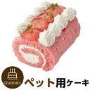 ミニロールケーキ 苺 誕生日ケーキ 記念日ケーキ バースデーケーキ 犬用 ワンちゃん用 ペットケーキ ペットライブラリ…