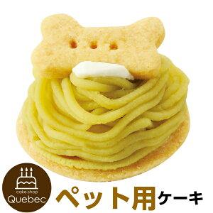 さつま芋モンブランタルトケーキ 誕生日ケーキ バースデーケーキ ペット用ケーキ わんちゃん用 犬用 ワンちゃん用 ペットケーキ (ペットライブラリー or partnerfoods)