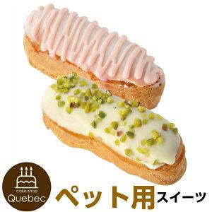 エクレアセット(ベリー味、パンプキン味) 誕生日ケーキ わんちゃん用 犬用 ワンちゃん用 ペットケーキ (ペットライブラリー or partnerfoods)