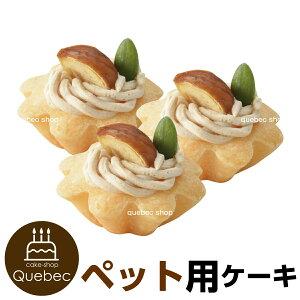 プチタルトセット(栗のタルト) 3個 誕生日ケーキ 犬用 ワンちゃん用 ペットケーキ (ペットライブラリー or partnerfoods)