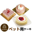 新入荷誕生日ケーキクリスマスケーキワンちゃん用犬用ワンちゃん用コミフベリーの豆乳ムースペットケーキ