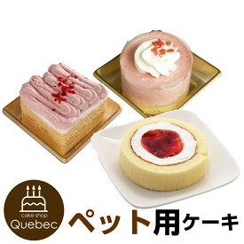 コミフ いちごケーキ 3種類セット ペットケーキ 誕生日ケーキ バースデーケーキ 犬用 ワンちゃん用 送料無料 (※一部地域除く)