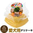 新入荷(デコズドッグカフェ)愛犬用バースデーデリケーキ愛犬のお誕生日をお祝いしよう♪ドッグフード国産誕生日ケーキ