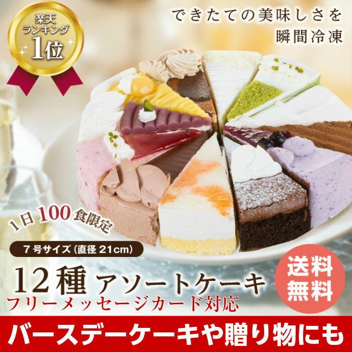 12種類の味が楽しめる!誕生日ケーキ バースデーケーキ 12種のケーキセット 7号 21.0cm カット済み 3500