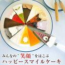 12種類の味が楽しめる!誕生日ケーキ バースデーケーキ 12種のケーキセット 7号 21.0cm カット済み 送料無料(※一部…