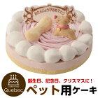 クリスマスケーキワンちゃん用犬用記念日ケーキストロベリーペットケーキ