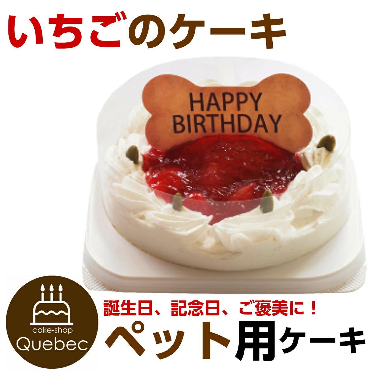 大人気 (コミフ) 誕生日ケーキ バースデーケーキ ワンちゃん用 犬用 ワンちゃん用 コミフ いちごのバースデーケーキ ペットケーキ