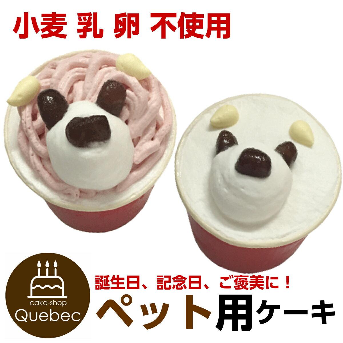 新入荷 (コミフ) 小麦 乳 卵 不使用 アレルギー ワンちゃん用 犬用 ワンちゃん用 やさしいスイーツ 豆乳プレーン&豆乳イチゴセット ペットケーキ