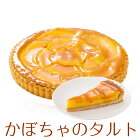 誕生日ケーキバースデーケーキかぼちゃタルト7号21.0cm約650g選べるホールorカット
