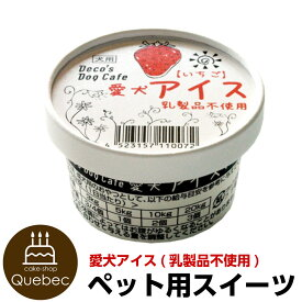 愛犬アイス いちご味 1個 デコズドッグカフェ ワンコアイス 犬用アイス