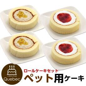 期間限定 10%OFF 特別価格 コミフ ロールケーキ イチゴ/マロン(選べる4個セット)