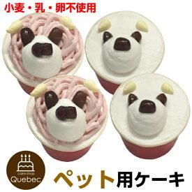期間限定 10%OFF 特別価格 コミフ やさしいスイーツ 豆乳ケーキ 豆乳プレーン味/豆乳イチゴ味(選べる4個セット)