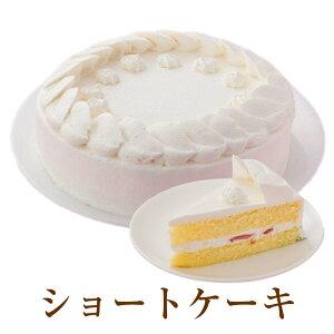 ショートケーキ(イチゴ入り) 7号 21.0cm 約670g 12カットタイプ 誕生日ケーキ バースデーケーキ 送料無料(※一部地域除く)