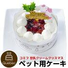 (エントリーしてポイント2倍!)(予約承り中)2018クリスマスコミフ豆乳クリームのクリスマスケーキ4号直径12cm