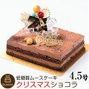 2020 クリスマスケーキ砂糖不使用!糖質67%カット!低糖質 ムースショコラケーキ 13.5cm×11.0cm 約4.5号 (2〜4名様)…