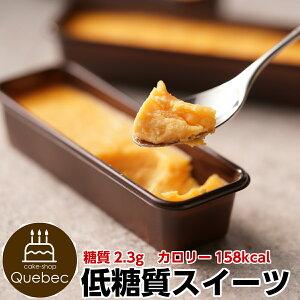 低糖質スイーツ/砂糖不使用糖質&低カロリーなのにほど良い甘さ♪ 低糖質カップチーズ 6個セット
