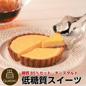 【低糖質スイーツ/砂糖不使用】糖質85%カット カロリー7%カット 低糖質ケーキを覆す美味しさ 低糖質チーズタルト 健康・美容ダイエットにも