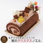2018(生チョコまるごと1本)クリスマスノエルクリスマスケーキ17.0cm×8.0cm