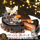 2018クリスマスショコラムースケーキチョコレートケーキ5号15.0cm