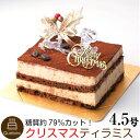 2020 クリスマスケーキ砂糖不使用!糖質79%カット!低糖質 ティラミスケーキ 13.5cm×11.0cm 約4.5号 (2〜4名様) 幸…
