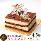 2018クリスマスケーキ低糖質クリスマスケーキティラミス13.5cm×11.0cm約4.5号送料無料(※一部地域除く)