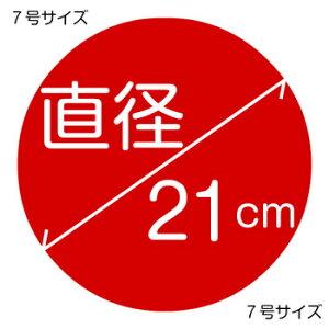 誕生日ケーキバースデーケーキショートケーキ(イチゴ)7号21.0cm約670g