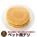 コミフ パンケーキ 3枚入り 犬用 わんちゃん用 ワンちゃん用
