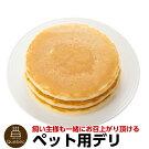 コミフパンケーキ3枚入り犬用わんちゃん用ワンちゃん用