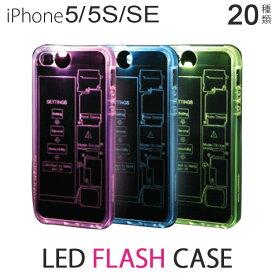 【送料無料】LEDスマホケース iPhone5/5S/SE 着信で光る スマホケース 衝撃吸収アンチスクラッチ構造 耐衝撃[20種類][スマホケース アイフォンケース【LUMINOSO 正規品】 iphone5 iphone5s iphoneSE ケース]光る ケース ルミノソ アクセサリー ハード クリア おしゃれ