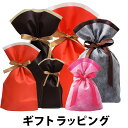 ■おまかせ☆ギフトラッピング■ [大切な方へのプレゼントに][プレゼント 包装][赤 茶 レッド ブラウン][包装紙 ゴー…