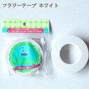 フラワーテープ ホワイト 日本デキシー 12.5mm×27m