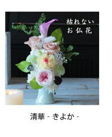 プリザーブドフラワー 仏花 お供え花 お盆 ブリザードフラワー 仏壇花  花器付 お悔やみ お墓参り 室内