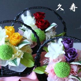 還暦 米寿 喜寿 祝い プリザーブドフラワー 和風 モダン 敬老の日 結婚記念日 誕生日 プレゼント ギフト 金婚式 両親 おじいちゃん おばあちゃん