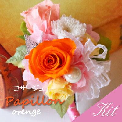 【プリザーブドフラワー キット】コサージュ バラ コサージュ キット 結婚式 入学式 卒業式 髪飾り オレンジ ミックスカラー
