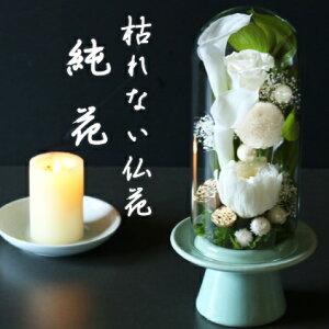 プリザーブドフラワー 仏花 ガラスドーム お供え 白 仏壇 花 アレンジメント 墓参り お悔やみ