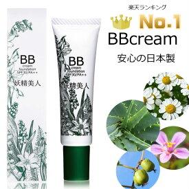 【即納】BBクリーム 日本製 ファンデーション マスクに付きにくい オーガニック ウォータープルーフ 日焼け止め 化粧下地 美容液 敏感肌 無添加 20g 妖精美人 医薬部外品