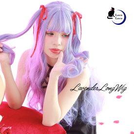 【即納】ウィッグ ロング パープル ラベンダー 紫色 ウェーブ コスプレ 高品質 自然 ハロウィン ゆめかわ クール 耐熱 ヘアネット付き LocoLoco ロコロコ 送料無料