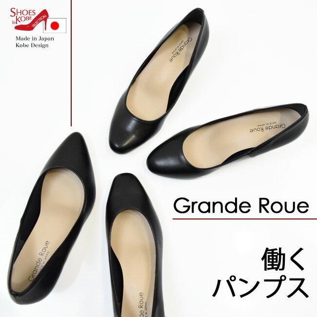 ビジネス パンプス 日本製【Grande Roue(グランルー)】約5ミリのクッションがあなたを支える。働くための高機能パンプス[FOO-AG-MIX]H6.0