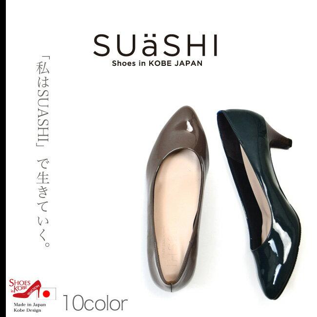 【SUaSHI(スウェイシー)】ひと足入れた瞬間から違う!まるで素足のようなパンプス。アーモンドトゥすっきりパンプスシューズイン神戸オリジナル全面低反発クッション&幅広2E+ スアシ[FOO-AM-R5501](22.0・25.0)H5.0