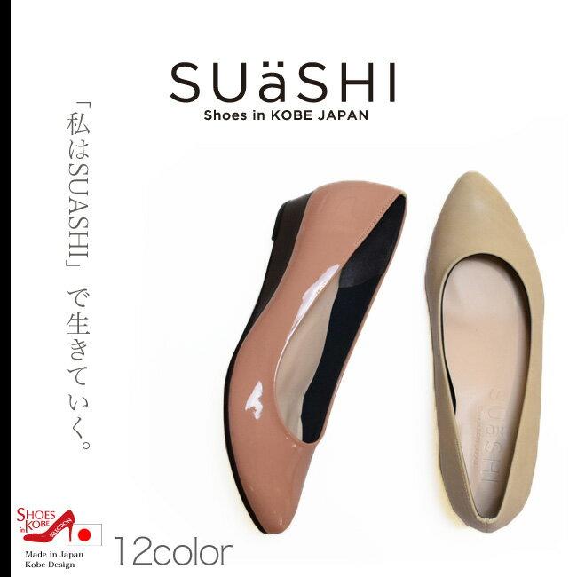 【SUaSHI(スウェイシー)】ひと足入れた瞬間から違う!まるで素足のようなパンプス。アーモンドトゥローヒールパンプスシューズイン神戸オリジナル全面低反発クッション&幅広2E+ スアシ[FOO-AM-R7701](22.0・25.0)H3.0