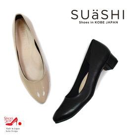 【SUaSHI(スウェイシー)】ひと足入れた瞬間から違う!まるで素足のようなパンプス。アーモンドトゥチャンキーヒールパンプスシューズイン神戸オリジナル全面低反発クッション&幅広2E+ スアシ[FOO-AM-R7703](22.0・25.0)H3.0