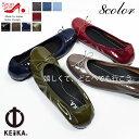 エナメル バレエ【KEiKA(ケイカ)】【日本製】快適&安心な取り外し可能なカップインソールのバレエシューズ[FOO-KE-100016aw](歩きやすい靴 デニム 歩きやすい靴 ぺたんこ ペタンコ