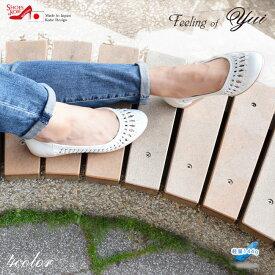 フラットシューズ ラウンドトゥ 日本製【Feeling of Yui】足を包み込む立体ソールとモールドソールで快適!メッシュデザインのバレエシューズ[FOO-MI-S36]