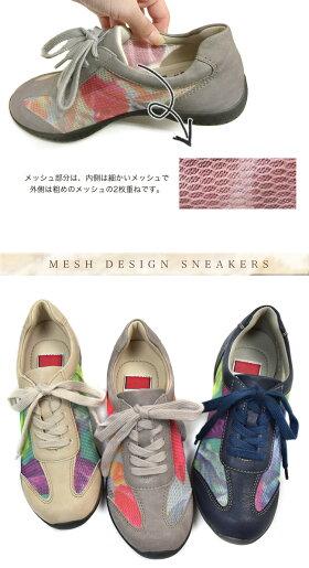 (スピーディーダック)バイカラーデザインのメッシュ生地がオシャレ!ムレにくい快適カジュアルスニーカー