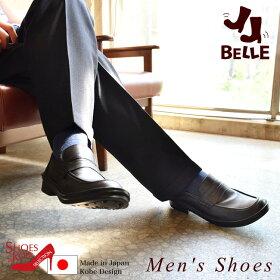 【BELLE(ベル)】機能性バツグン!足に優しい履き心地♪メンズコンフォートコインローファー