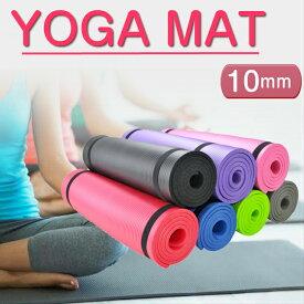 ヨガマット 10mm トレーニングマット 厚手 ピラティス ストレッチマット エクササイズマット 軽量 ダイエット Yoga