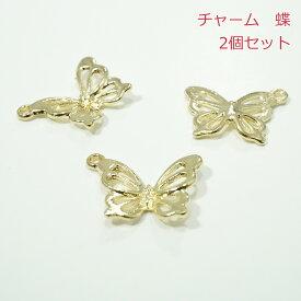 チャーム 蝶【2個】(644-P)