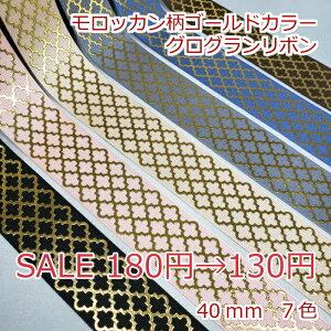 モロッカン柄ゴールドカラー グログランリボン 40mm